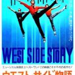 『ウエスト・サイド・ストーリー(West Side Story)』ナタリー・ウッドの代表作もマーニ・ニクソンが歌っています。