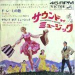 『サウンド・オブ・ミュージック(The Sound of Music)』オスカー・ハマー・スタインⅡ世の遺作となったミュージカル最高傑作です。