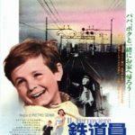 『鉄道員(IL FERROVIERE)』セリフを効果的に挿入したオリジナル音源のさきがけ