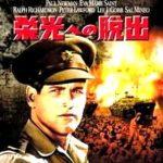ポール・ニューマン主演『栄光への脱出(Exodus)』の作曲者はアーネスト・ゴールドです。