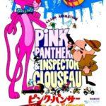 『ピンクパンサー』チャンスをつかみ取ったクルーゾー警部登場