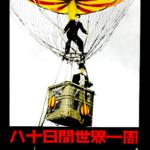『八十日間世界一周』 昭和20年当時の世界旅行