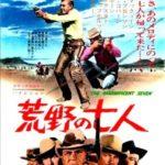 『荒野の七人』日本から舞い降りたサムライたち