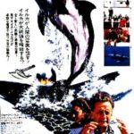 『イルカの日』 アカデミー賞を拒否し続けた名優とイルカの映像
