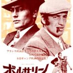 『ボルサリーノ(Borsalino)』 クロード・ボランの最高傑作をアラン・ドロンが制作