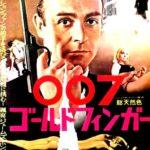 『007ゴールドフィンガー(007Goldfinger)』 ジョン・バリーという作曲家の変遷