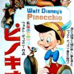 『ピノキオ(Pinocchio)』 When You Wish upon a Star~星に願いを~