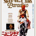 『ニュー・シネマ・パラダイス(Nuovo Cinema Paradiso)』 コマ切れのフィルムに刻まれた最高の映画愛