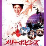 『メリー・ポピンズ(Mary Poppins)』ディズニー映画 、唯一の主演女優賞