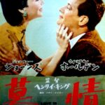 『慕情(Love is a Many-Splendored Thing)』 北京の月はどこよりも大きいのよ!