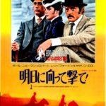 『明日に向かって撃て(Butch Cassidy and the Sundance Kid)』 永遠の名曲「雨にぬれても」