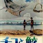 『チコと鮫(Tiko and the Shark)』 タヒチの海と色を叙情的に描いた作品