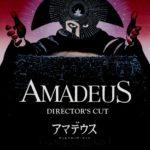 『アマデウス(Amadeus)』 覆面の使者の正体