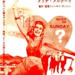 『日曜日はダメよ(Never on Sunday)』 見事に歌い上げたメリナ・メルクーリ