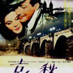 『哀愁(Waterloo Bridge)』 ヴィヴィアン・リーとロバート・テイラー唯一の共演作