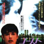 『ゴースト/ニューヨークの幻(Ghost)』アンチェイド・メロディは「解放」という意味です。