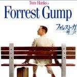 『フォレスト・ガンプ/一期一会(Forrest Gump)』 ただ前を向いて走り続ける優しい男の物語