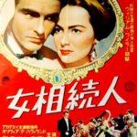 『女相続人(The Heiress)』 東京生まれのアカデミー主演女優 オリヴィア・デ・ハヴィランド
