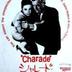 『シャレード(Charade)』 曲調の異なる2つのシャレード