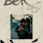 『ベン(Ben)』マイケル・ジャクソンが初のシングル・チャート1位を獲得した楽曲