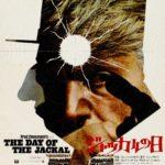 『ジャッカルの日(The Day of the Jackal)』 劇場にいた観客者全員が暗殺計画の目撃者であった。