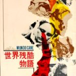 『世界残酷物語(Mond Cane / A Dog's World)』More 心の奥底に