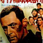 『第十七捕虜収容所(Stalag 17)』ジョニーが凱旋する時 When Johnny Comes Marcing Home