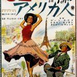 『巴里のアメリカ人(An American In Paris)』古き良きアメリカ映画音楽とジャズの融合