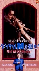 『ダイヤルMを廻せ!(Dial M for Murder)』 Cool Beauty, Volcano そしてモナコ公妃へ Grace Patricia Kelly