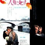 『雨の朝巴里に死す(The Last Time I saw Paris)』 ブック・ミュージカルを確立した音楽家Jerome David Karn