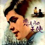 『悲しみの天使(Les amitiés particuliès / This Special Friendship)』 映画に使われていないオリジナル・サウンド・トラック曲