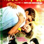 『激しい季節(Estate violenta)』 イタリア映画界のダイアモンド