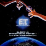 『E. T . (E.T.  The Extra-Terrestrial)』