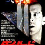 『ダイ・ハード(Die Hard)』 なかなか死なない等身大の男 ジョン・マクレーン
