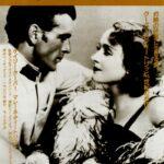 『モロッコ(Morocco)』 日本語字幕が付けられた最初の作品の主演女優マレーネ・ディートリヒ