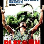 『プラトーン(Platoon)』 恐ろしいまでに実体験を再現し映画化したベトナムでの事実
