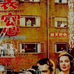 『 裏窓(Rear Window)』 アメリカの良心と、のちのモナコ公姫が共演したサスペンス作品