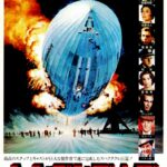『 ヒンデンブルグ(The Hindenburg)』実際のドキュメント動画を組み入れた作品
