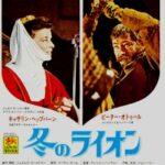 『冬のライオン(The Lion in Winter)』演技の女王が実在の女王を演じたら誰も彼女にかなわない。